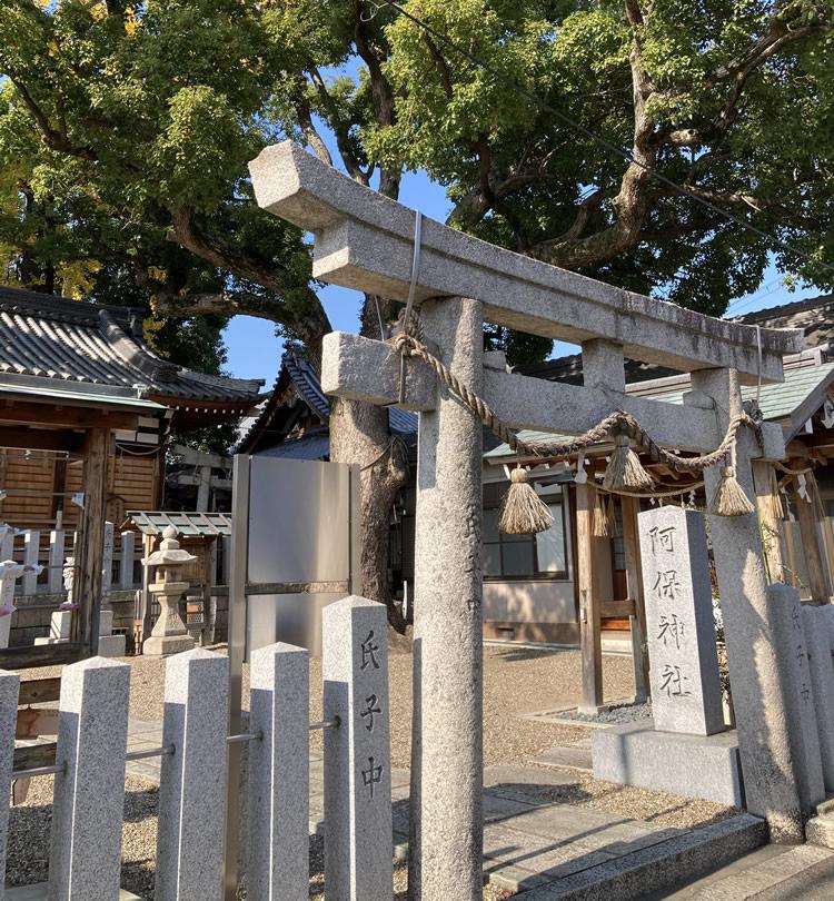 大阪 阿保神社 鳥居(改装前)